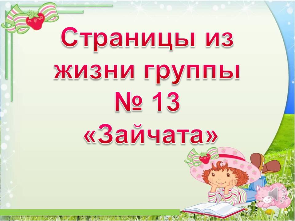 present13
